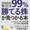 「99%勝てる株が見つかる本」(かんき出版)を書き終えて by yamamoto | みんなの運用