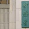 [相場考] 黄昏時代の先導役として歩む日本経済